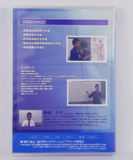 リハビリの臨床で結果が出せる 脊柱の評価と治療(統合的リハビリテーションアプローチ研究会DVD講座) 仲村ケイ
