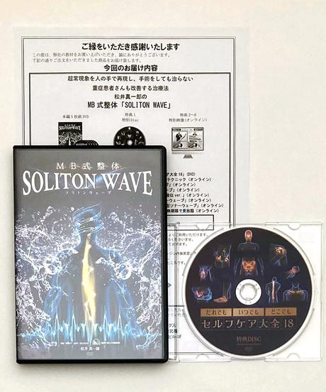 MB式整体 SOLITON WAVE(ソリトンウェーブ)