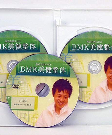 BMK美健整体 大澤訓永