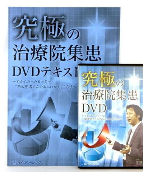 究極の治療院集患DVD