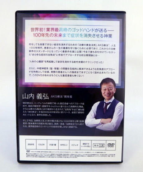 AKS療法® +future 山内義弘
