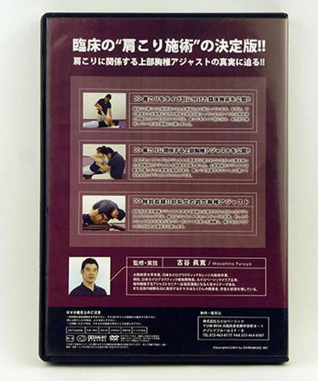 クリニカルパーフェクトテクニック DVD 肩こり編・上部胸椎アジャスト 古谷眞寛