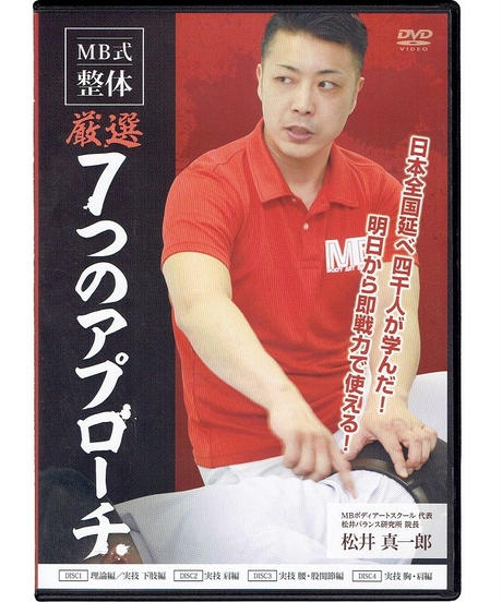 松井真一郎のMB式整体 厳選7つのアプローチ 松井真一郎