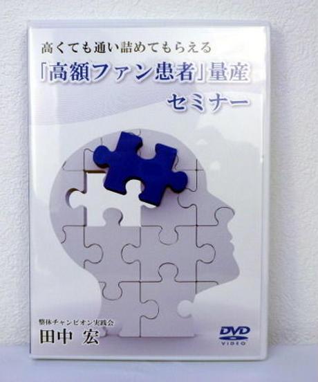 高くても通い詰めてもらえる「高額ファン患者」量産セミナー 田中宏