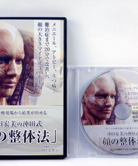沖田宏美の沖田式「顔の整体法」 沖田宏美