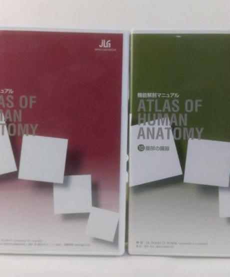 【セット】10巻 機能解剖マニュアル ATLAS OF HUMAN ANATOMY