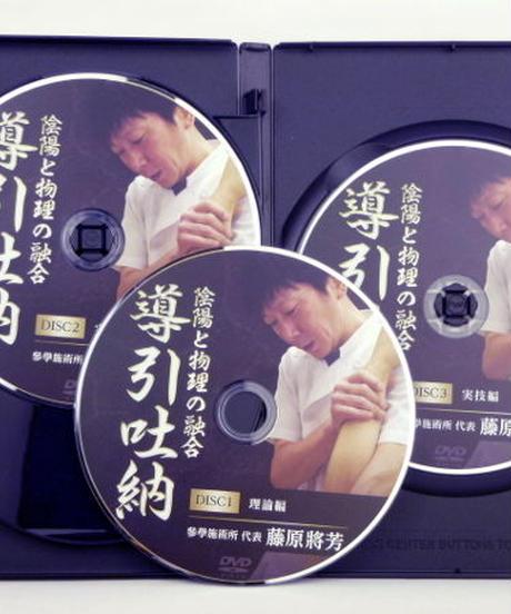 【セット】陰陽と物理の融合導引吐納 DVD 太陽・陽明剥離法 藤原將芳