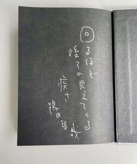 『エレメンツ』【著】鴇田智哉