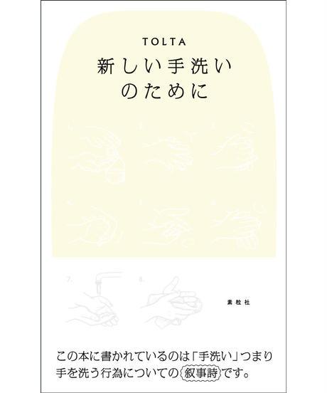 『新しい手洗いのために』【著】TOLTA