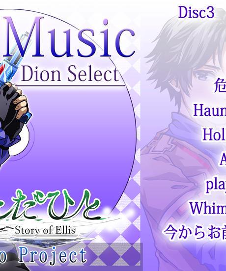 ★RPGただひとMusic★Dion Select 全8曲!ボイスメッセージつき11点セット