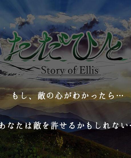 ★RPGただひと「エリス編」体験版