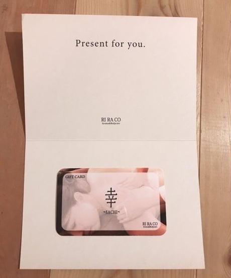 ギフトチケット ~幸~SACHI~