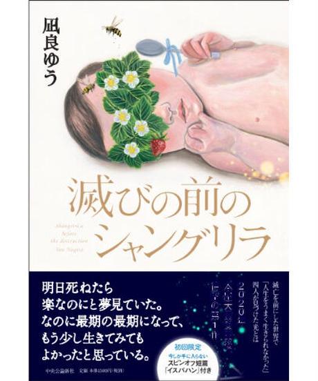 【12/6オンラインイベント】凪良ゆう先生オンライントークショー 明日地球が滅びるなら何がしたい?『滅びの前のシャングリラ』