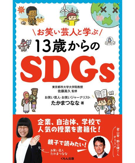 【書籍付き】【1/16オンラインイベント】笑って学ぶSDGs たかまつななさん講演会