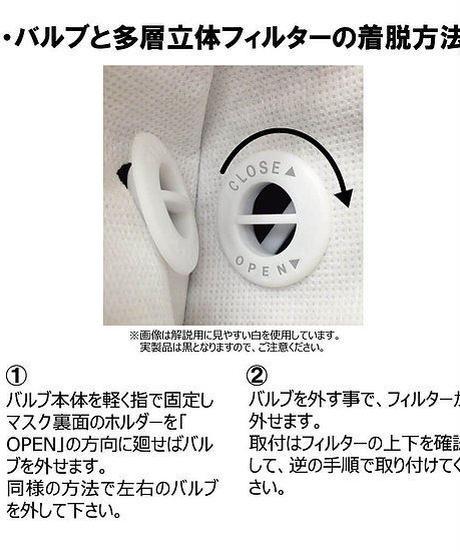 MKOB01/ ワンウェイバルブ(ツアーマスク用2個セット)