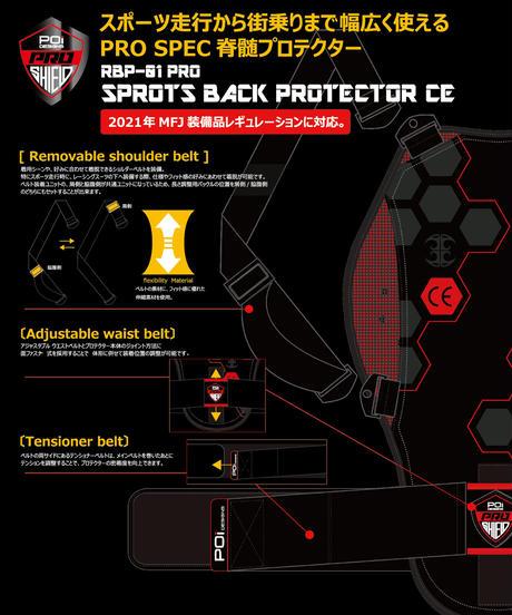 RBP-01-PRO/ スポーツバックプロテクター  CE