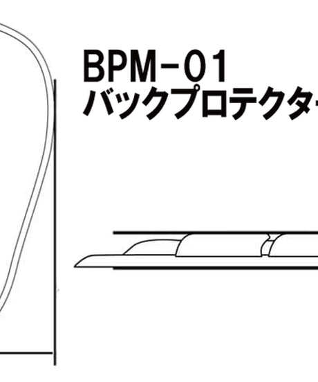 BPM-01/ バックプロテクターミニ