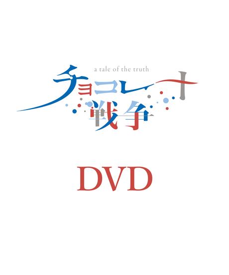 舞台「チョコレート戦争〜a tale of the truth〜」 DVD