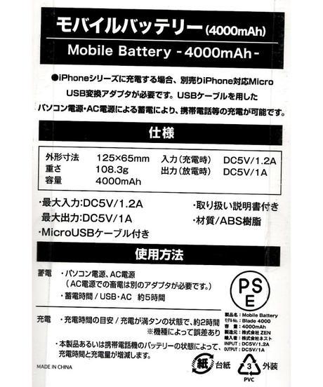 武藤敬司 モバイルバッテリー