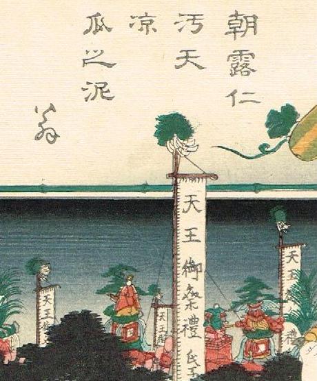 歌川国貞(豊国三代)「見立三十六句撰 団七九郎兵衛」安政4年【浮世絵】