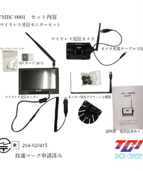 ワイヤレスバックカメラ WMBC-0001