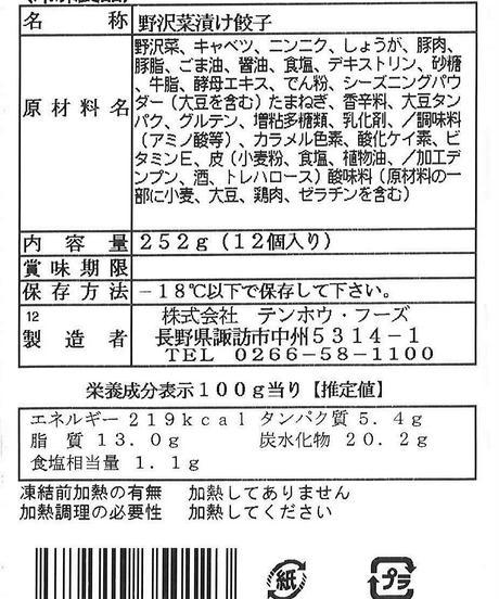 【野沢菜漬けぎょうざ】漬物の老舗『松尾商店』とコラボ![冷凍56粒/1袋]