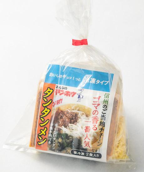 胡麻の香り豊かな【タンタンメン】辛くないから子供もぱくぱくっ! [2食入り/1袋]