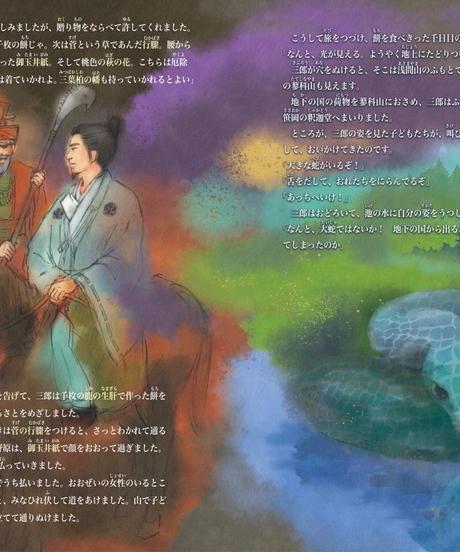 絵本【諏訪の龍神さま】ネコポス別便発送・送料込み|大好評につき再販!