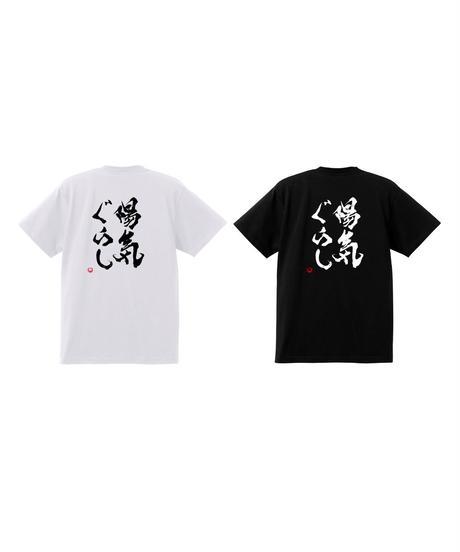 書家あらっちょ コラボ Tシャツ    3L(XXL)
