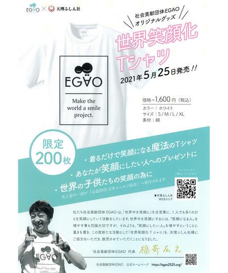 社会貢献団体 EGAOコラボ 『世界笑顔化Tシャツ』3枚から5枚注文用