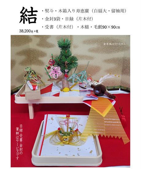 ふしん社オリジナル『結納セット』【結】