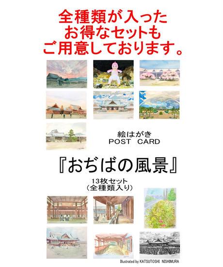 『おぢばの風景』イラスト西村勝利 ポストカード※代引き不可商品