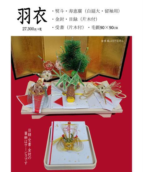 ふしん社オリジナル『結納セット』【羽衣】