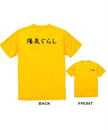陽気ぐらしHAPPY Tシャツ