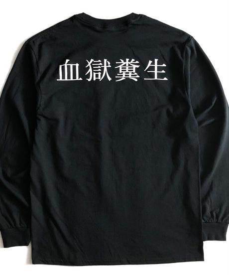 【不悪口】ロンT/ブラック #EXC-LT15