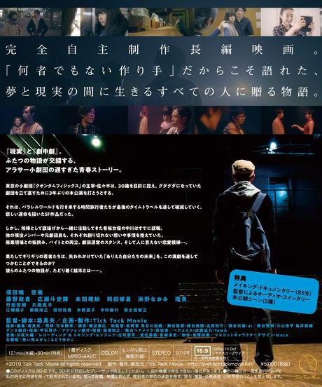 パラレルワールド・シアター [Blu-ray]