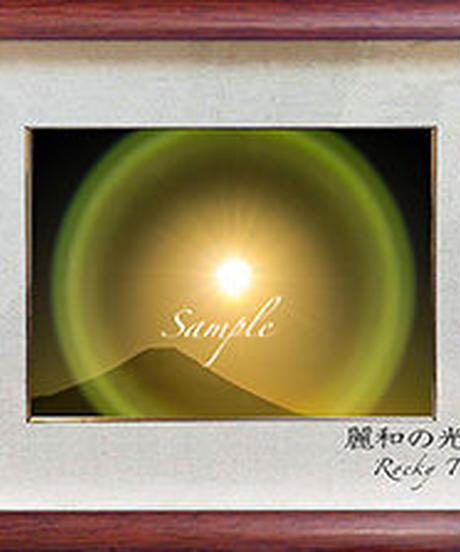 「麗和の光」ポストカード