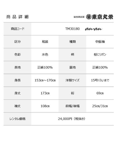 [レンタル] 中振袖 TM30180