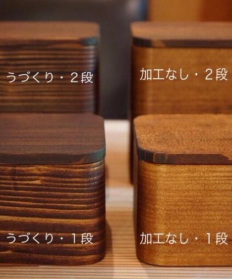 漆の弁当箱(2段・加工なしタイプ)