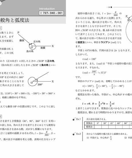数学のトリセツ!数学II・B