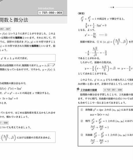 数学のトリセツ!数学Ⅲ