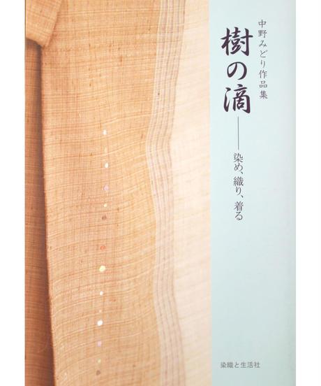 作品集「樹の滴」