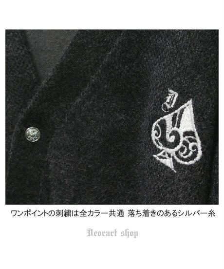 《Deorart》 mofumofu シャギー Vカーディガン DRT2585