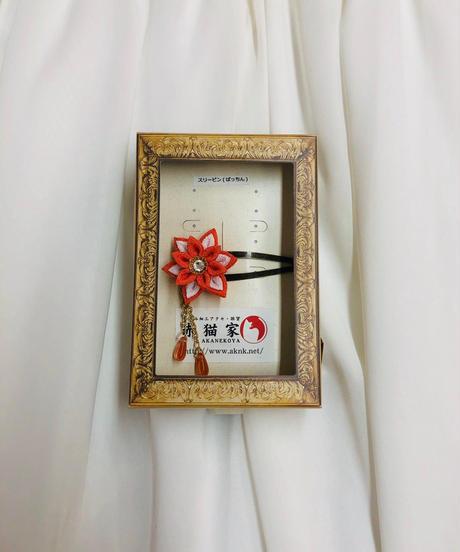 《赤猫家》星花シリーズ・スリーピン(ぱっちん) ピンク×ホワイトak-4079