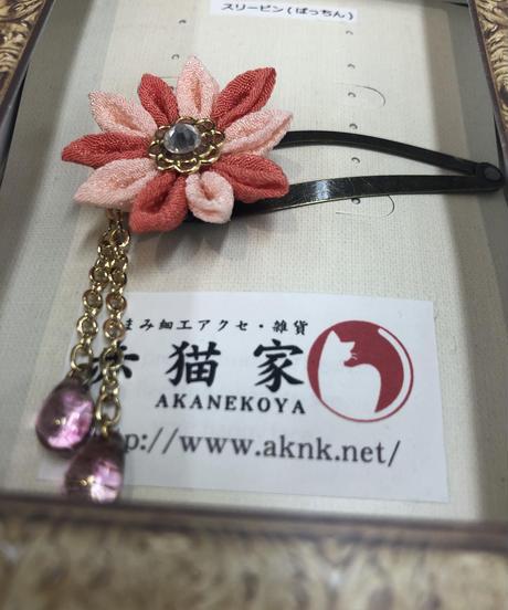 《赤猫家》スリーピン(ぱっちん) 赤×ピンク系 ak-4080