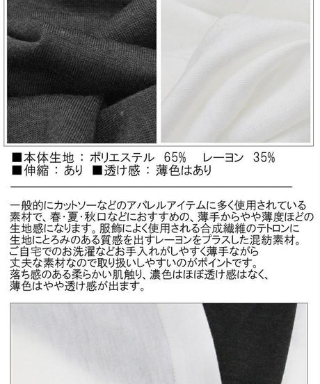 Deorart DRT2551 TR天竺地 ルーズサイズ 五分袖 カットソー(666)
