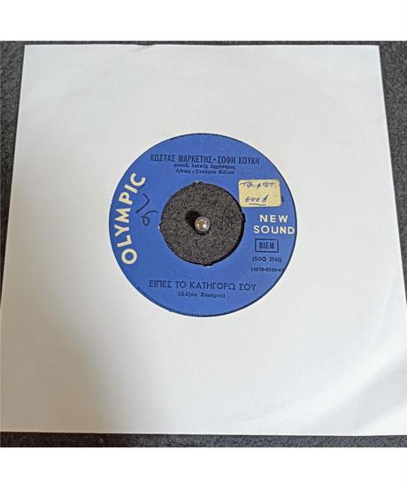 7インチ // レコード // ギリシャ // Σταύρος Κάξος
