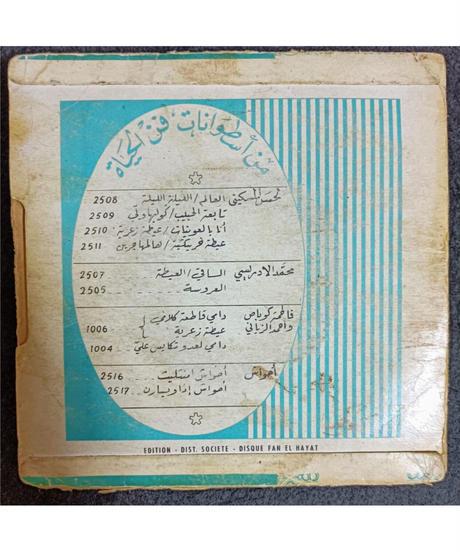 7インチ // レコード // モロッコ