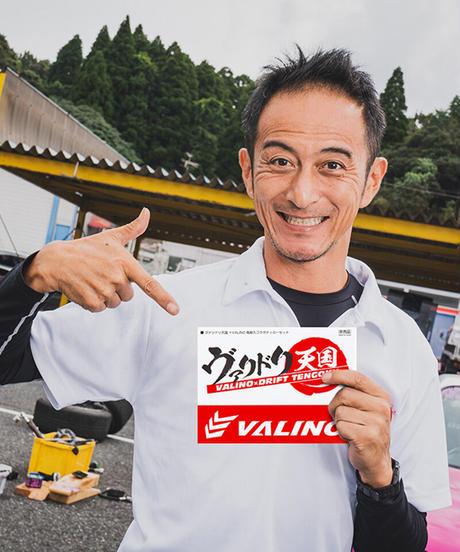 VALINO×ドリ天 コラボレーションタイヤ  235/40R17 94W XL