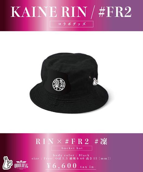 [ 海羽凜 ] RIN×#FR2 #凜 bucket hat [9月中旬発送予定]